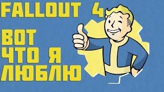 Fallout 4 - Лучшие изменения в геймплее.
