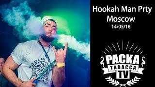 Hookah Man Prty Moscow Кальянная вечеринка(, 2016-05-18T17:57:48.000Z)