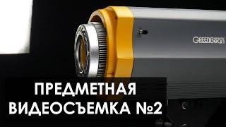 Предметная видеосъемка 2. Как снимать предметы на видео? Урок.