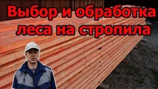Выбор и подготовка леса под стропила.Обработка досок для крыши.(, 2017-04-03T20:12:12.000Z)