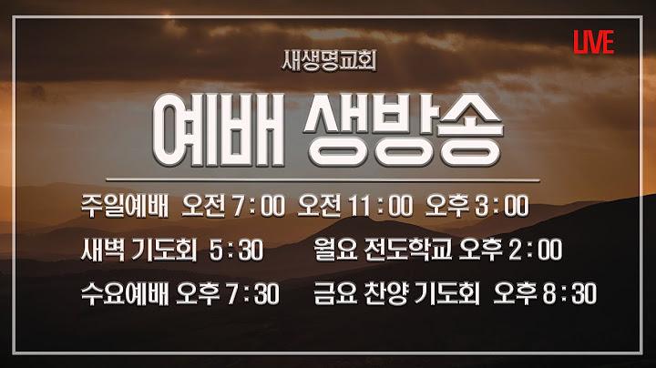 2021.04.06. 새생명교회 새벽예배 생방송