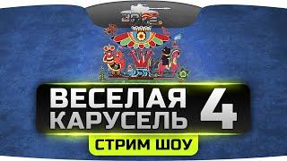 """Танковое стрим-шоу """"Веселая Карусель"""" #4! Самые безумные сетапы взвода!"""