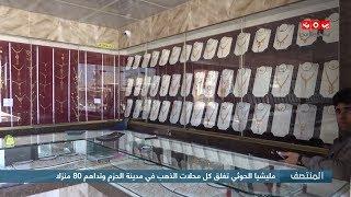مليشيا الحوثي تغلق كل محلات الذهب في مدينة الحزم وتداهم 80 منزلا