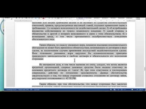 22.05.18г. Механизм взыскания неосновательного обогащения не может быть применен к обязател