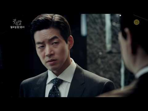 SBS [귓속말] - 24일(월) 예고