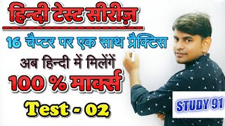 Hindi Question Answer  Hindi model test hindi practice study91 hindi Nitin sir hindi best hindi quiz