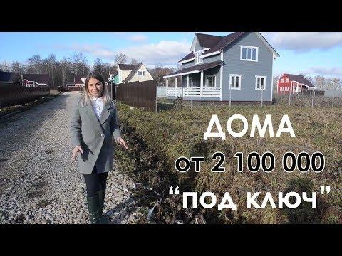 Дом 110 кв. м на 11 сотках по симферопольскому шоссе. Заокский район