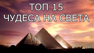 Топ 15 Чудеса На Света