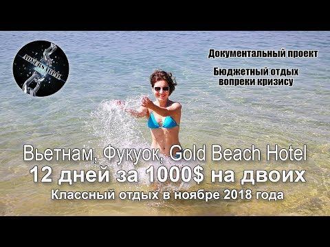 Вьетнам, Фукуок, Gold Beach Hotel, 12 дней за 1000$ на двоих. Классный отдых в ноябре