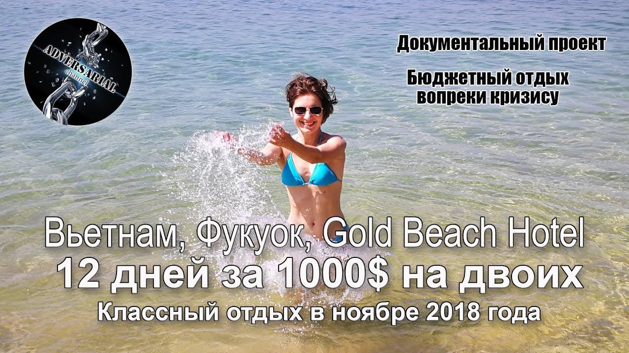 Вьетнам, Фукуок, Gold Beach Hotel, 12 дней за 1000$ на двоих. Классный отдых в ноябре.