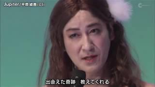 田中さんでお江戸-O・EDO-/カブキロックスとJupiter/平原綾香です。 #ガキの使い #ガキ使.