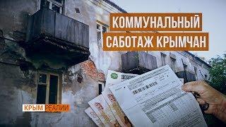 Крымчане не платят «новый налог»
