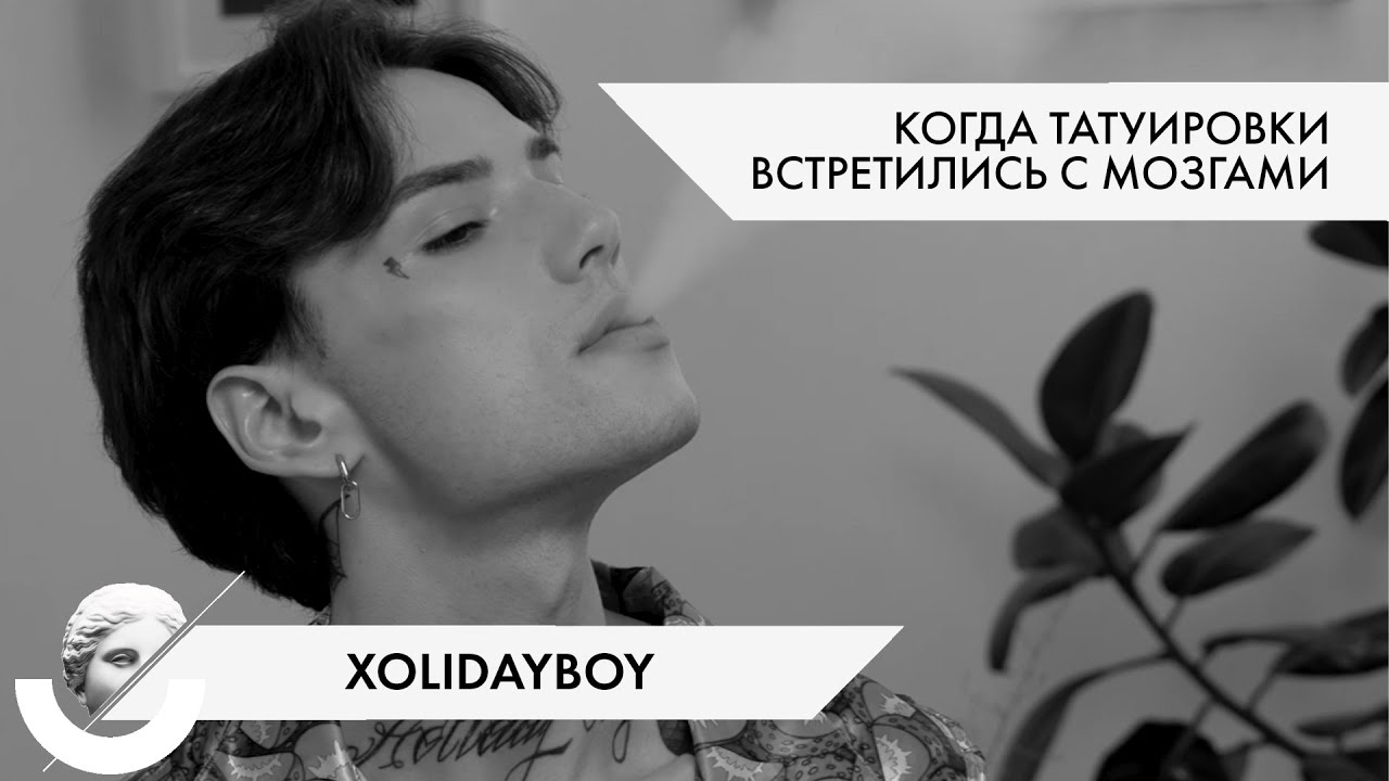 Download Новое лицо российского TikTok Xolidayboy: когда татуировки встретились с мозгами