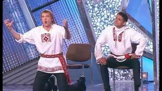 Download КВН МаксимуМ - Сибирские сказители Mp3 and Videos