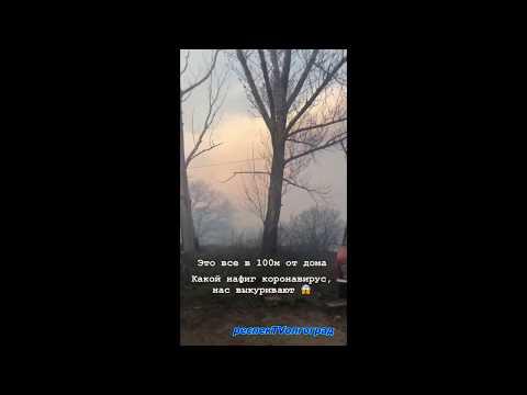 6 апреля 2020 г. Пожар в Селезневке. Волгоград