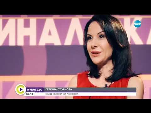 Гергана Стоянова пред Мон Дьо - Събуди се (16.06.2019)