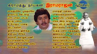 Ramarajan Super Hit Songs