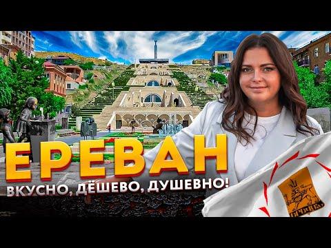Ереван — Армения — всё, что нужно знать | Ереван — достопримечательности и цены | Что посмотреть