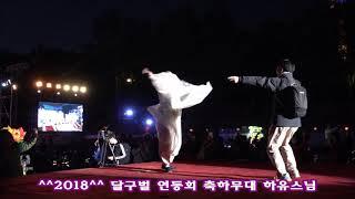 ♥축하무대 하유스님 특별공연 ^^2018^^ 형형색색 달구벌 관등놀이 불기2562년 2018 부처님오신날