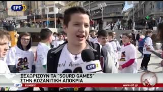 Ξεχωρίζουν τα Sourd Games στην Κοζανίτικη αποκριά