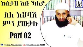 Sile Ahbash Min Yawqalu | Ustaz Abu Khalid Hussein | Part 02