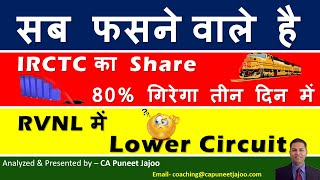 80% Crash होगा IRCTC Share | IRCTC Share Breaking News | RVNL Share News | RVNL Share Crash Today