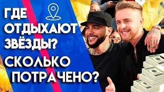 Где и как отдыхают российские звезды шоу-бизнса?   Cколько стоит отдых селебрити?
