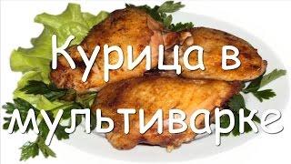 Как приготовить вкусные куриные бедра в мультиварке, простой рецепт