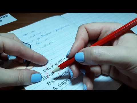 1 класс - урок русского языка. Проверяемые и проверочные слова.