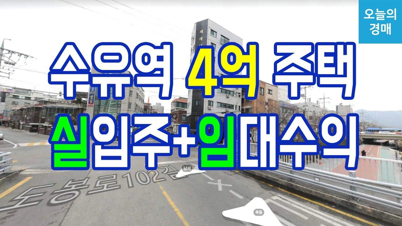 서울 수유역 4억 다가구주택♥실입주하며 임대수익,우이천,북한산◀오늘의경매 부동산강의