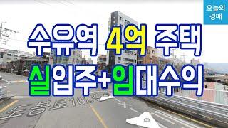 서울 수유역 4억 다가구주택♥실입주하며 임대수익,우이천…