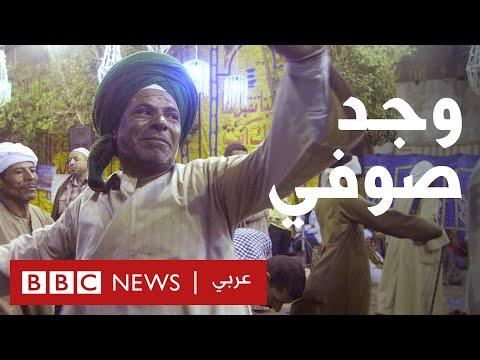 وجد صوفي: رحلة داخل مصر الروحية