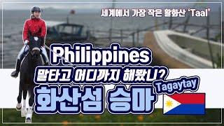 【마녀일기】#8.화산섬승마.필리핀 따가이따이 승마투어,…