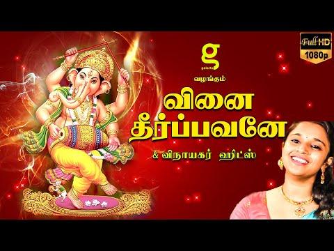 வினை-தீர்ப்பவனே---vinayagar-chathurthi-special-song-|-ganesh-chathurthi