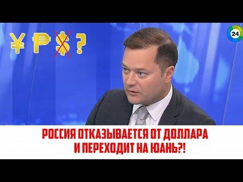 Россия ОТКАЗЫВАЕТСЯ от ДОЛЛАРА и переходит на ЮАНЬ?!