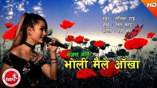 New Nepali Song 2074/2017 | Bholi Maile - Melina Rai