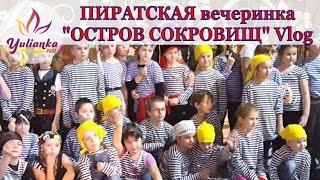 видео Пиратская вечеринка: сценарий праздника