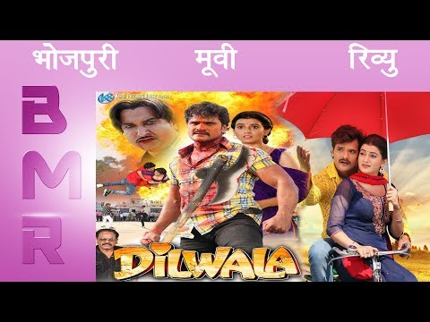 दिलवाला - Dilwala | khesari...