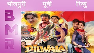 दिलवाला - Dilwala | khesari lal yadav | Bhojpuri Movie Review | Ranjan Mishra | Bhojpuri Full Movie