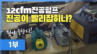 [1부] 진공펌프 용량비교 & 진공세팅에 따른 …