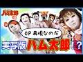 実写版とっとこハム太郎【OP再現】 Live-Action Tottoko Hamtaro