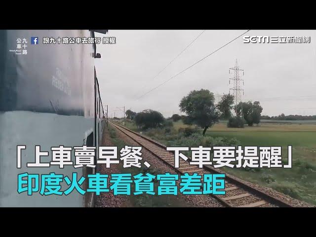 開眼界!印度火車看出貧富差距 「上車賣早餐、下車要提醒」 三立新聞網SETN.com