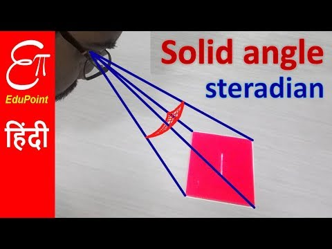 🔴 SOLID ANGLE and STERADIAN || in HINDI