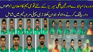 Video Pakistan ODI & T20 squad for Zimbabwe tour 2018 | Pak odi squad vs zim | Pak t20 squad tri series download MP3, 3GP, MP4, WEBM, AVI, FLV Juni 2018