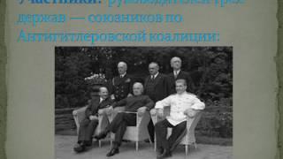 """Презентация к уроку истории: """"Ялтинская конференция"""""""