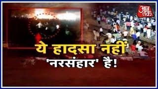 Amritsar Train Accident: ये हादसा नहीं नरसंहार है !