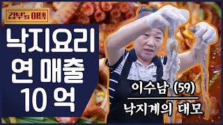 [갑부's 아템] 여름철 보양식 '낙지 맛집' 침샘자극…