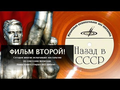 Кумиры. Назад в СССР (Фильм 2-й)