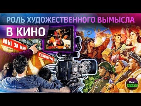 КиноЦензор: Роль художественного