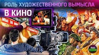 КиноЦензор: Роль художественного вымысла в кино